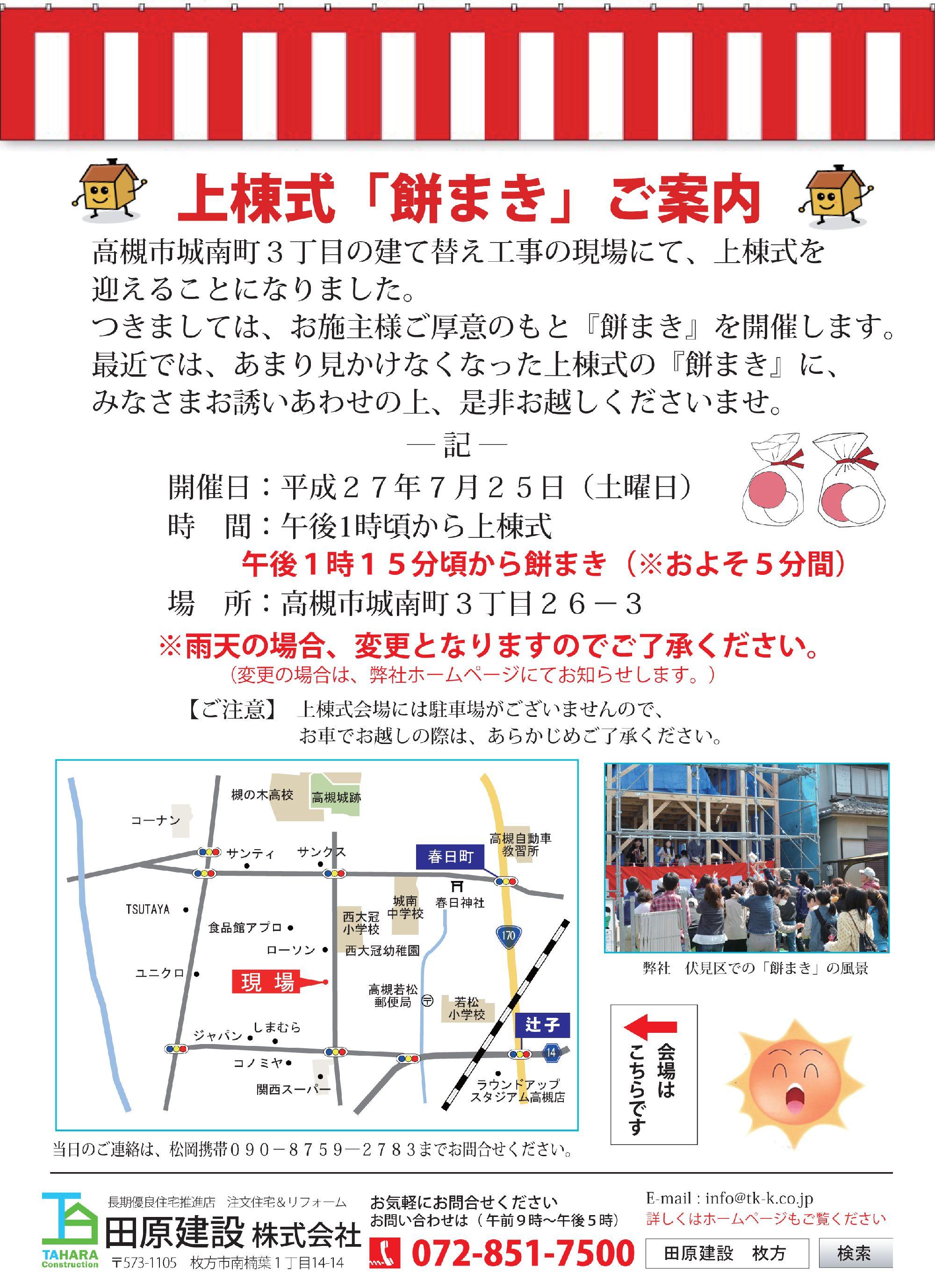府 ホームページ 市 京都 八幡